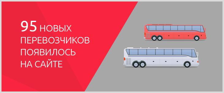 95 новых перевозчиков - Busfor.ua