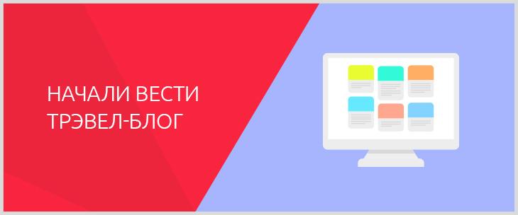 начали вести блог - Busfor.ua