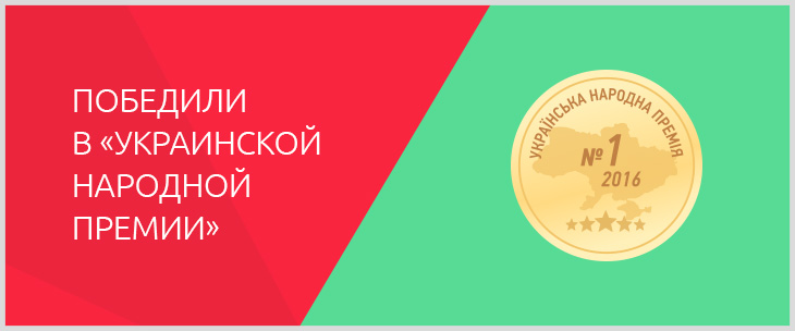 """победили в """"Украинской народной премии"""" - Busfor.ua"""