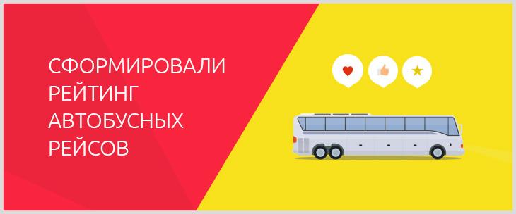 рейтинг автобусных рейсов - Busfor.ua
