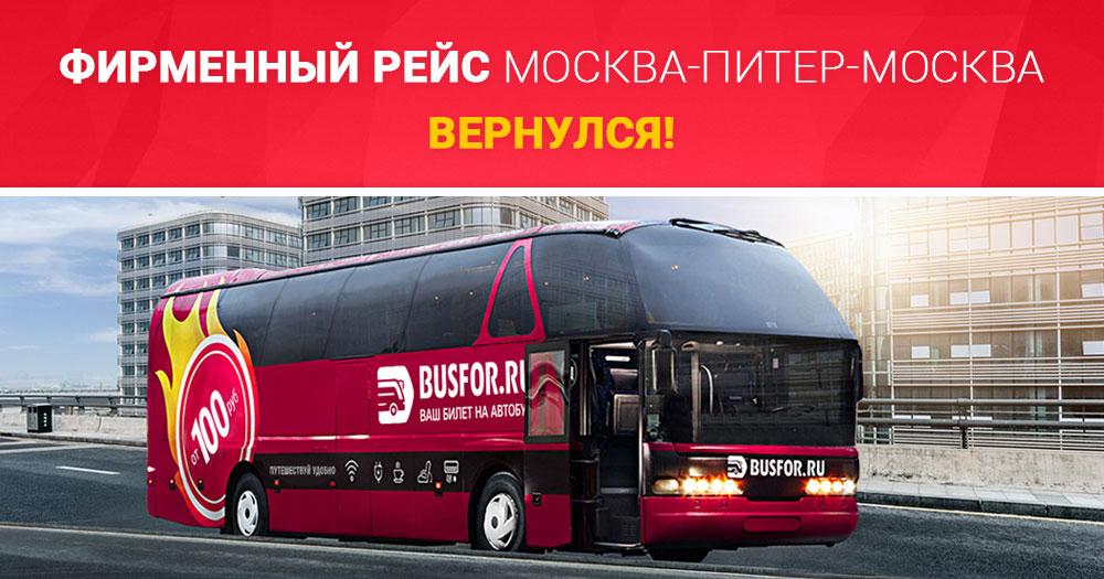 фирминный автобус