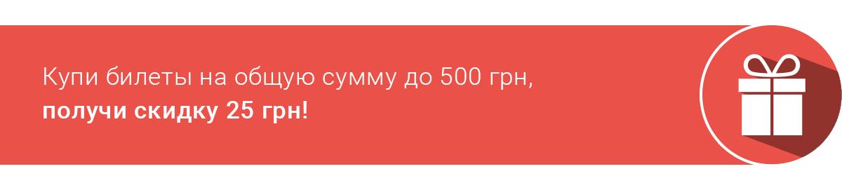 Скидка 25 грн
