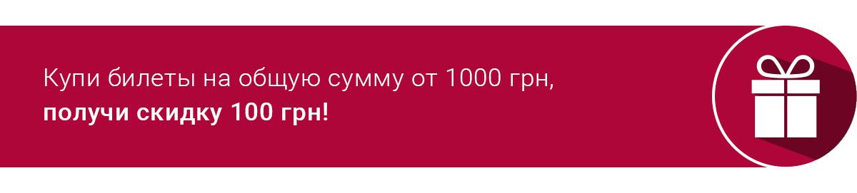 Скидка 100 грн