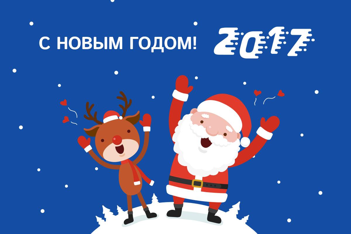 с Новым годом - Busfor