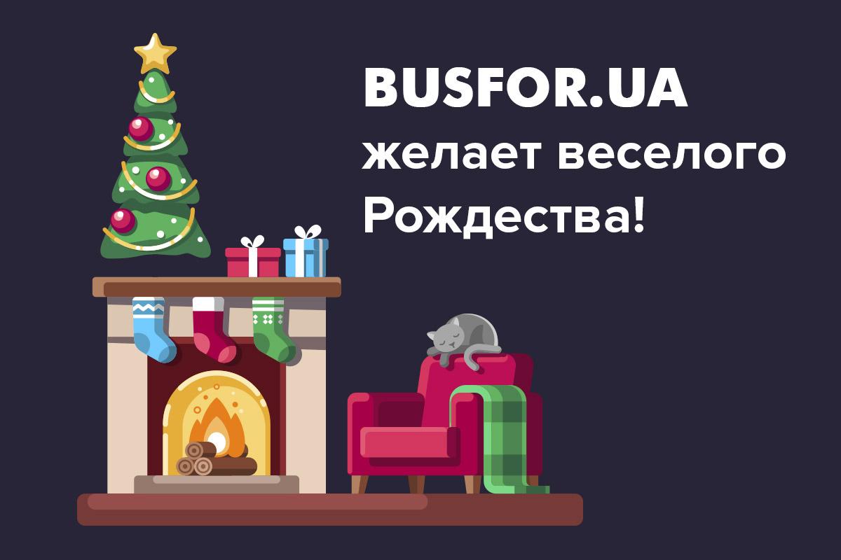 с рождеством - busfor