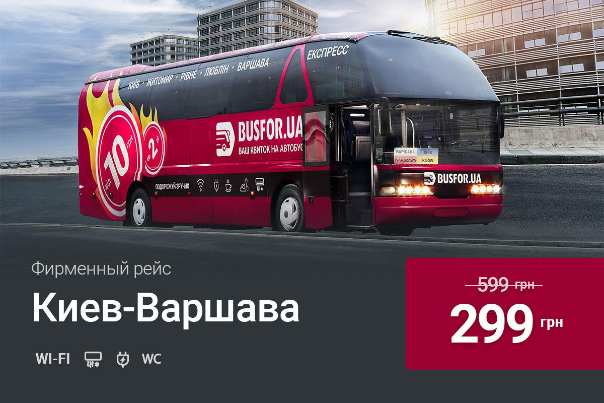 Билеты в Польшу по 299 грн