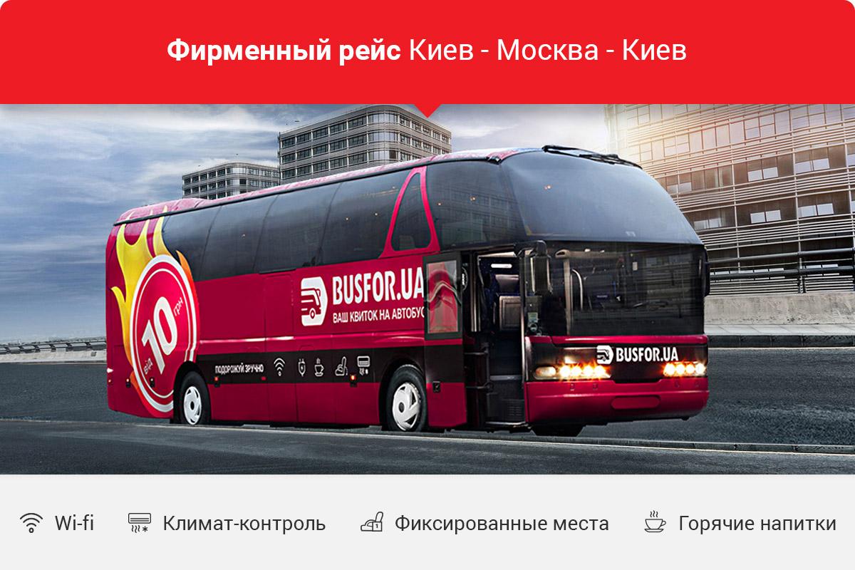 киев-москва-киве