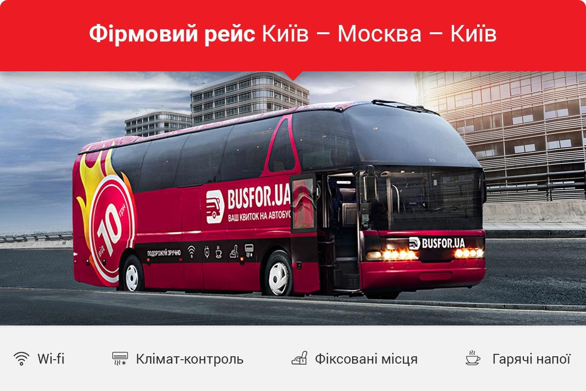 Расписание автобусов  Переславский Ярославский