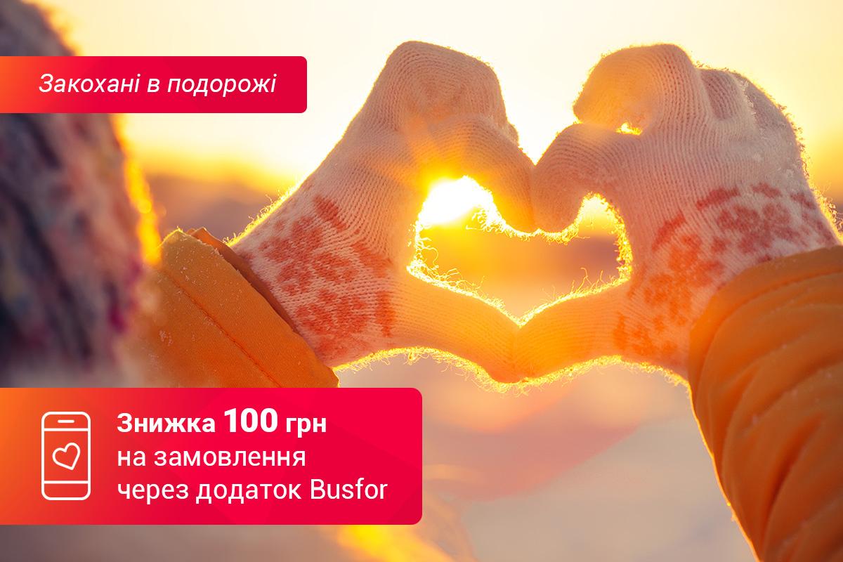 Знижка 100 грн – Busfor.ua