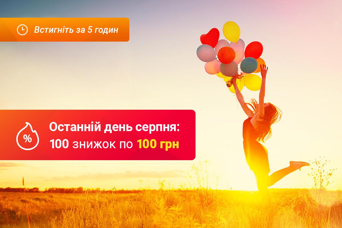 Знижка 100 грн