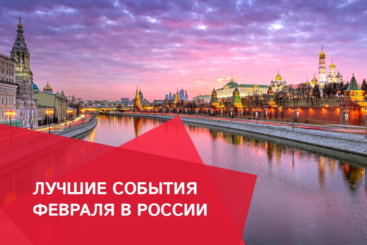 Лучшие события февраля в России
