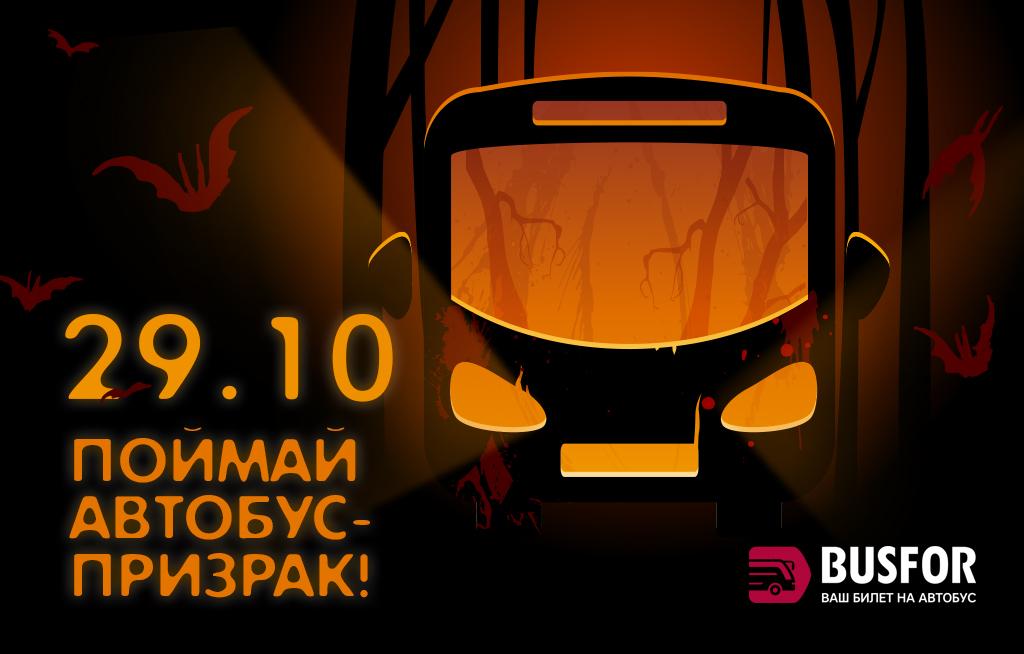 автобус-призрак