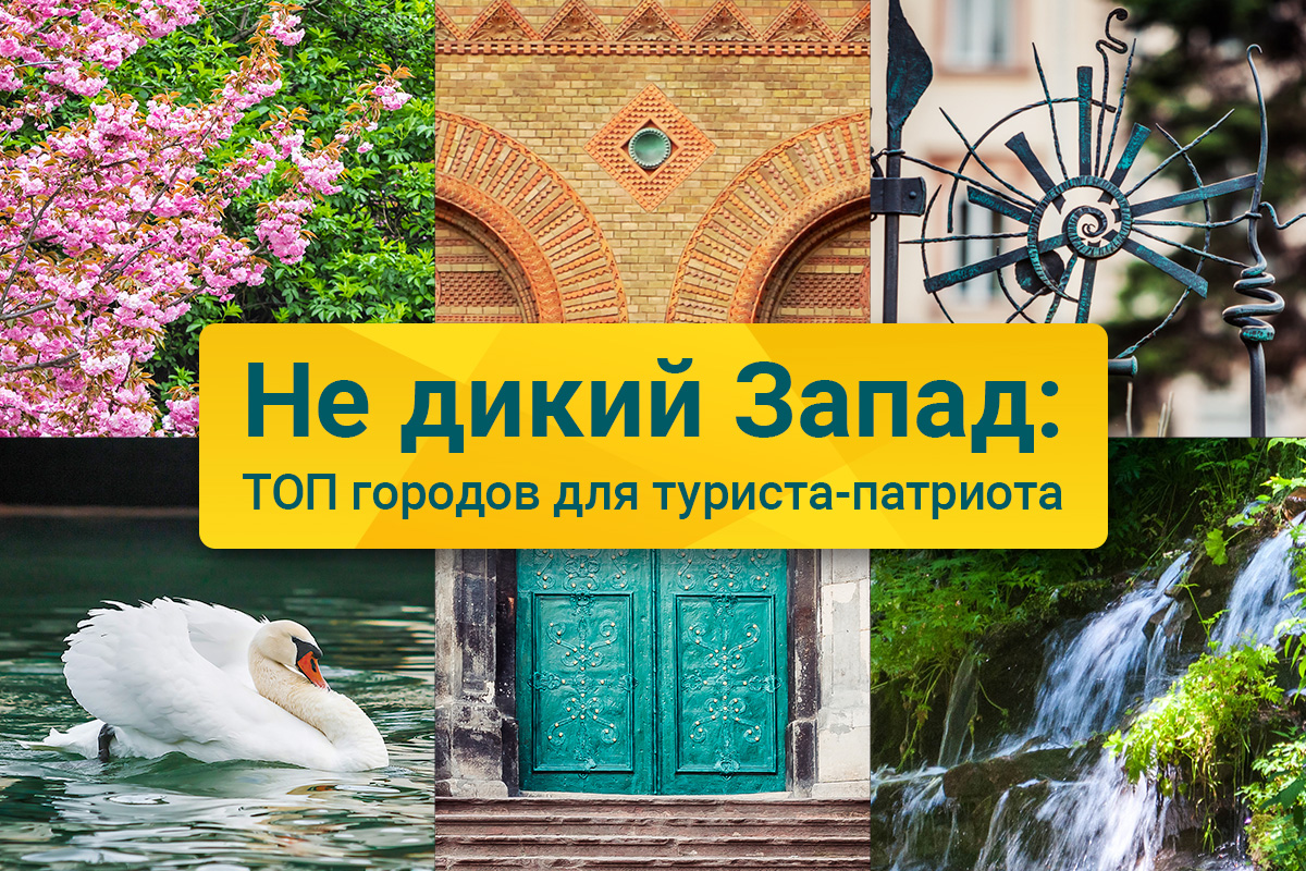 6 городов Западной Украины