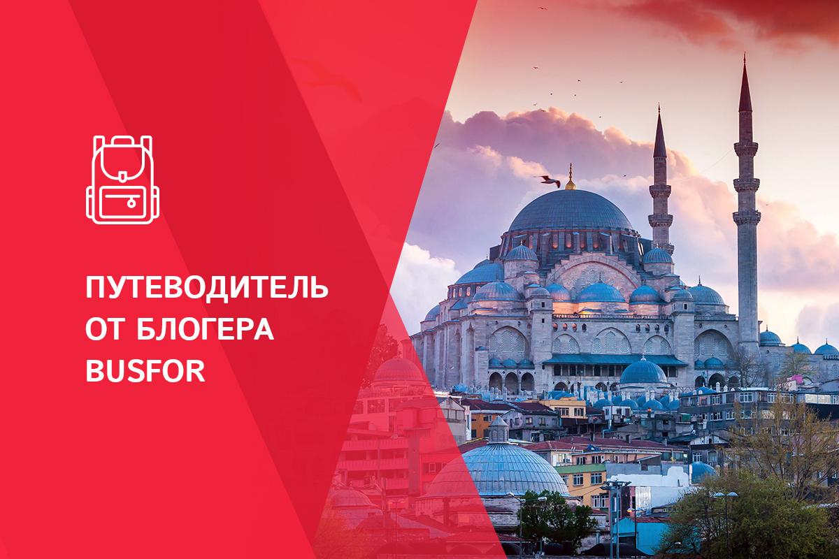 Болгария-Турция