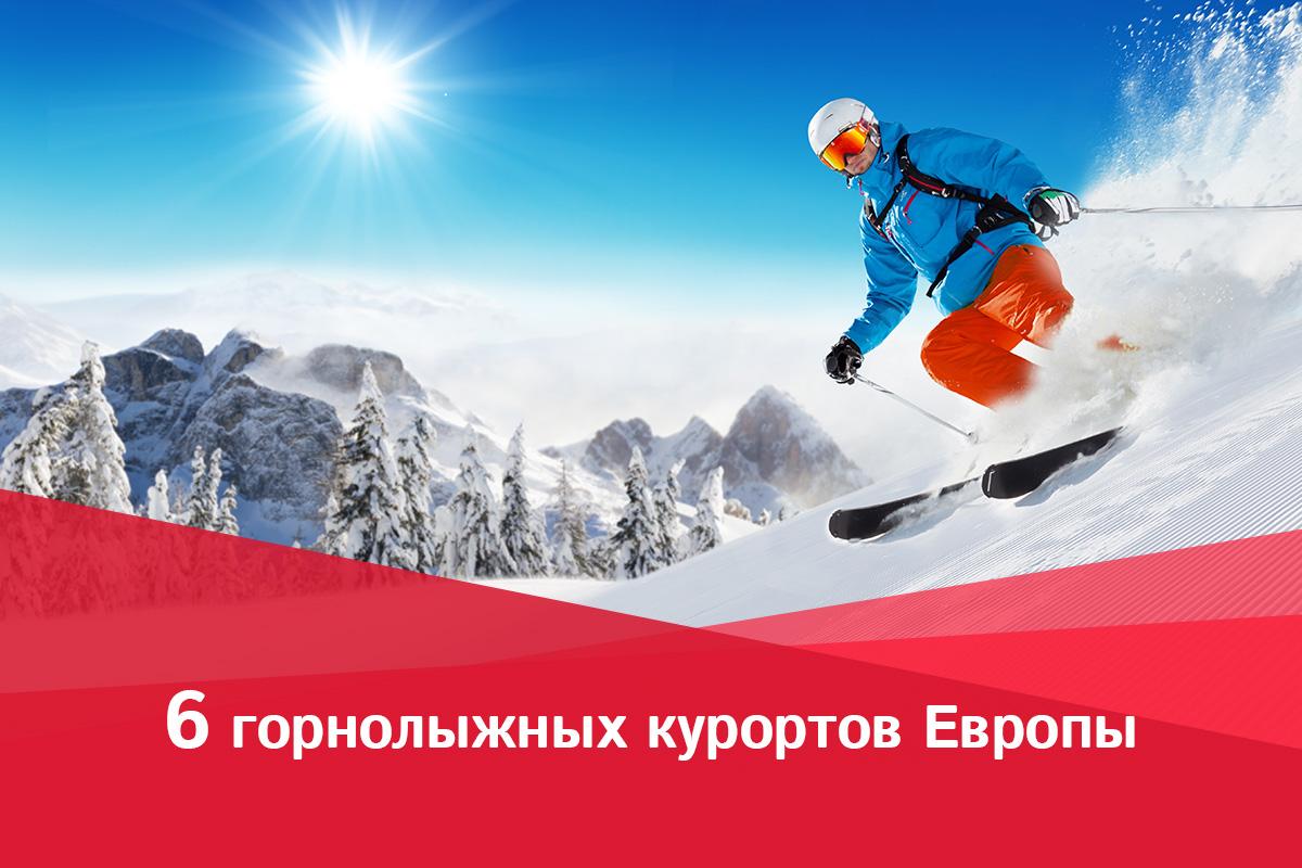 6 горнолыжных курортов Европы - Busfor