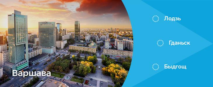 Маршруты через Варшаву