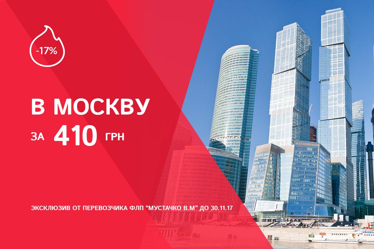 Скидки в Москву