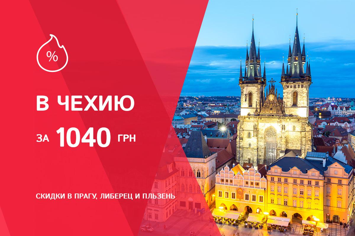 Скидки в Чехию