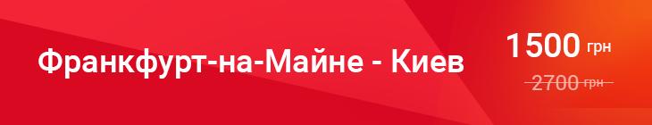 Франкфурт-на-Майне-Киев