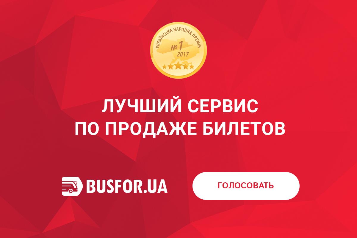 Украинская народная премия