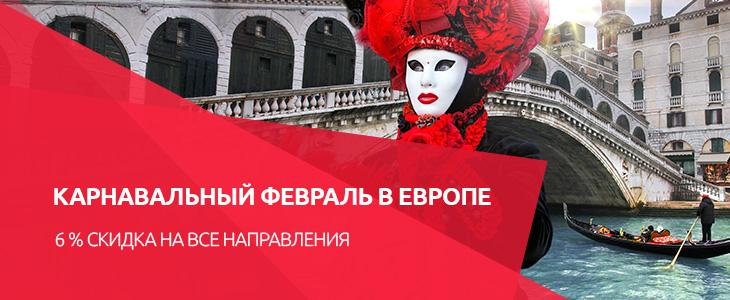 Карнавальный февраль