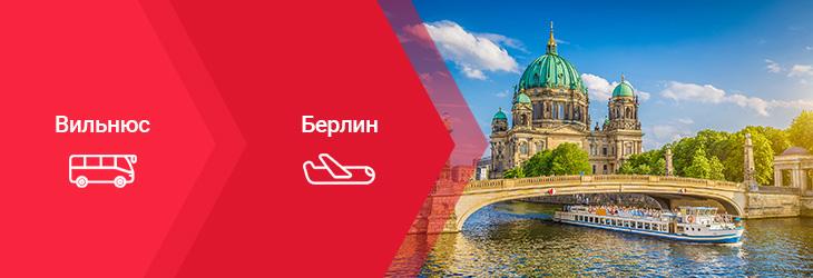 В Берлин