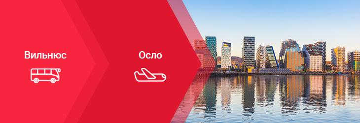 В Осло