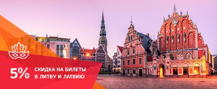 Литва-Латвия