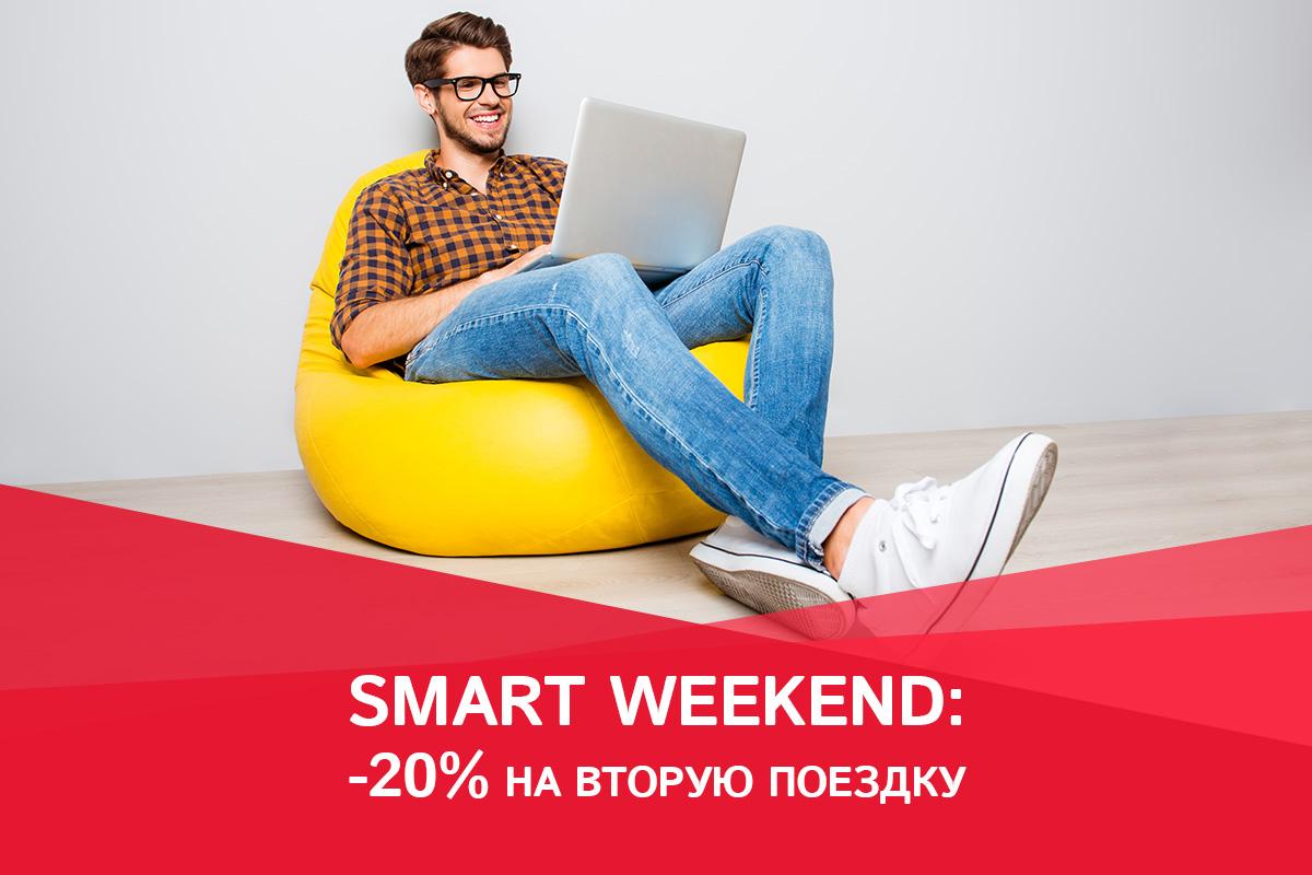 Smart weekend