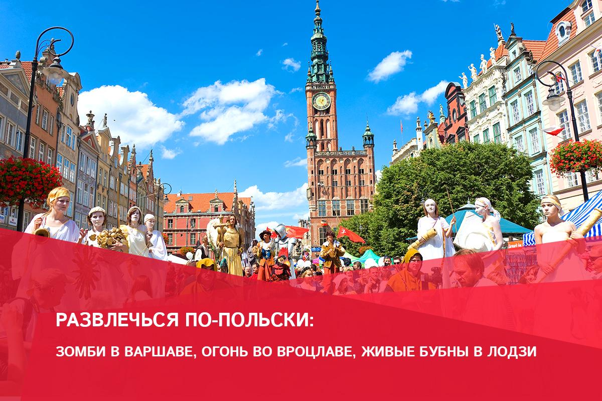 Фестивальный июнь в Польше