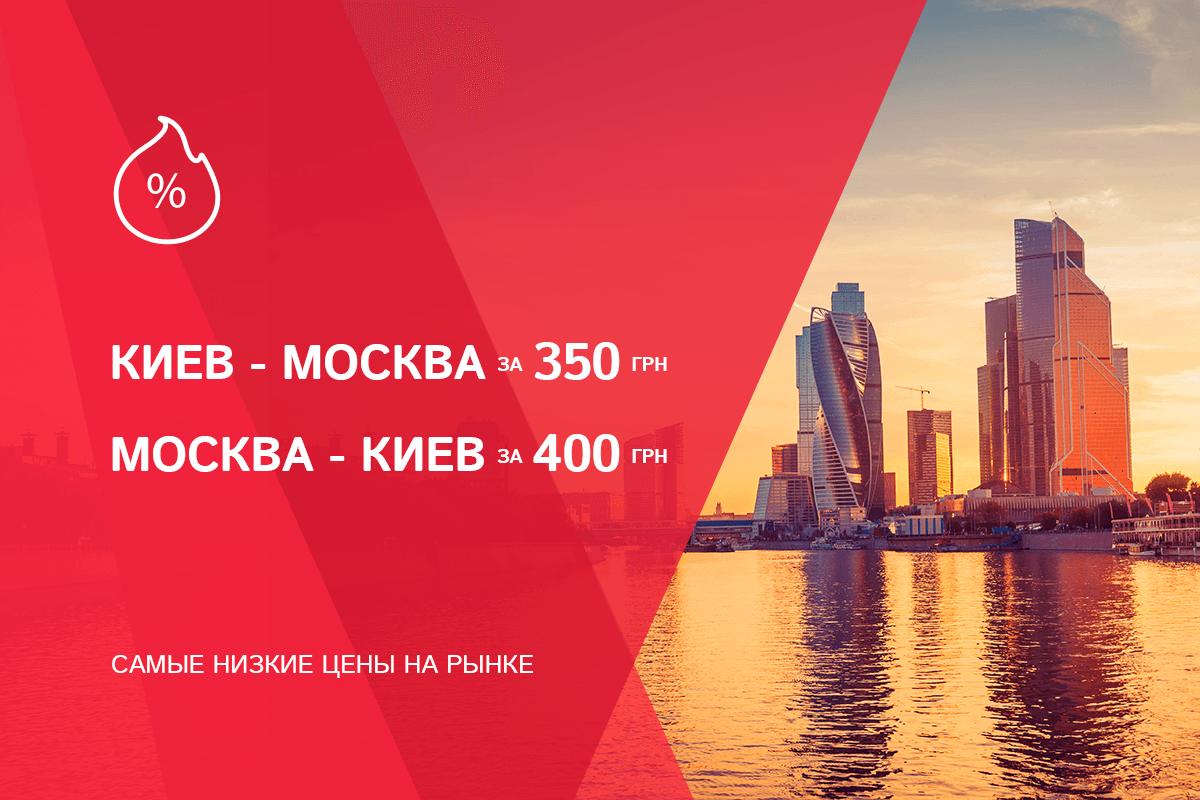 Рейсы в Москву и обратно