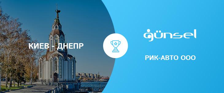 Киев - Днепр