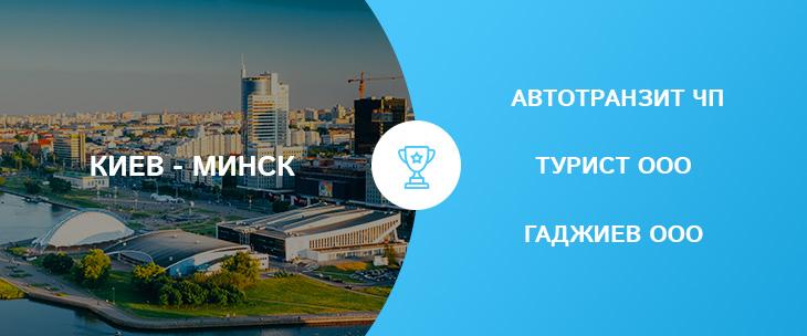 Киев - Минск