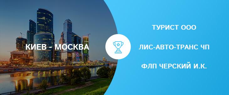 Киев - Москва