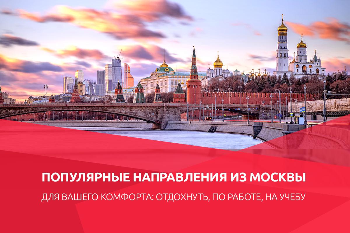 Рейсы из Москвы