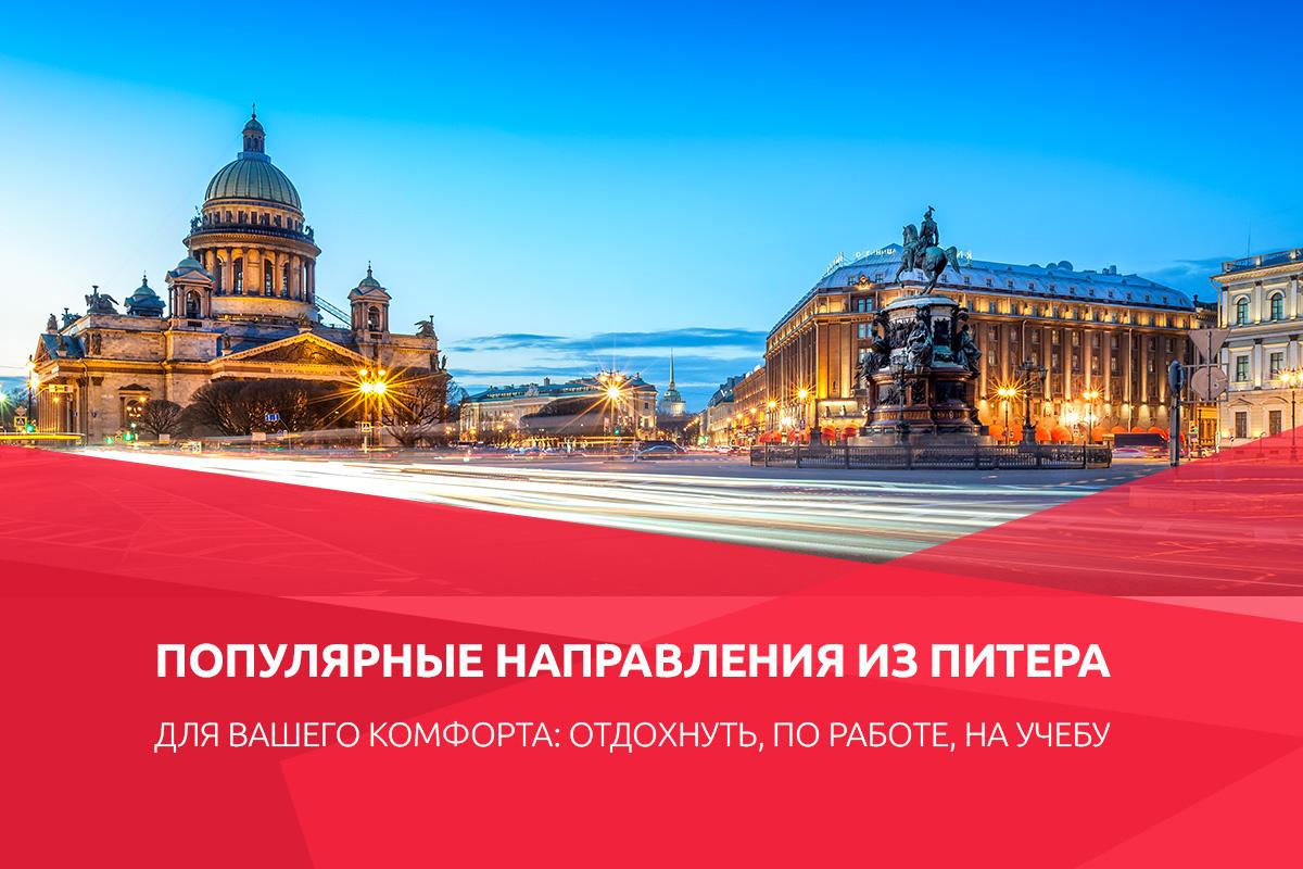 Рейсы из Санкт-Петербурга