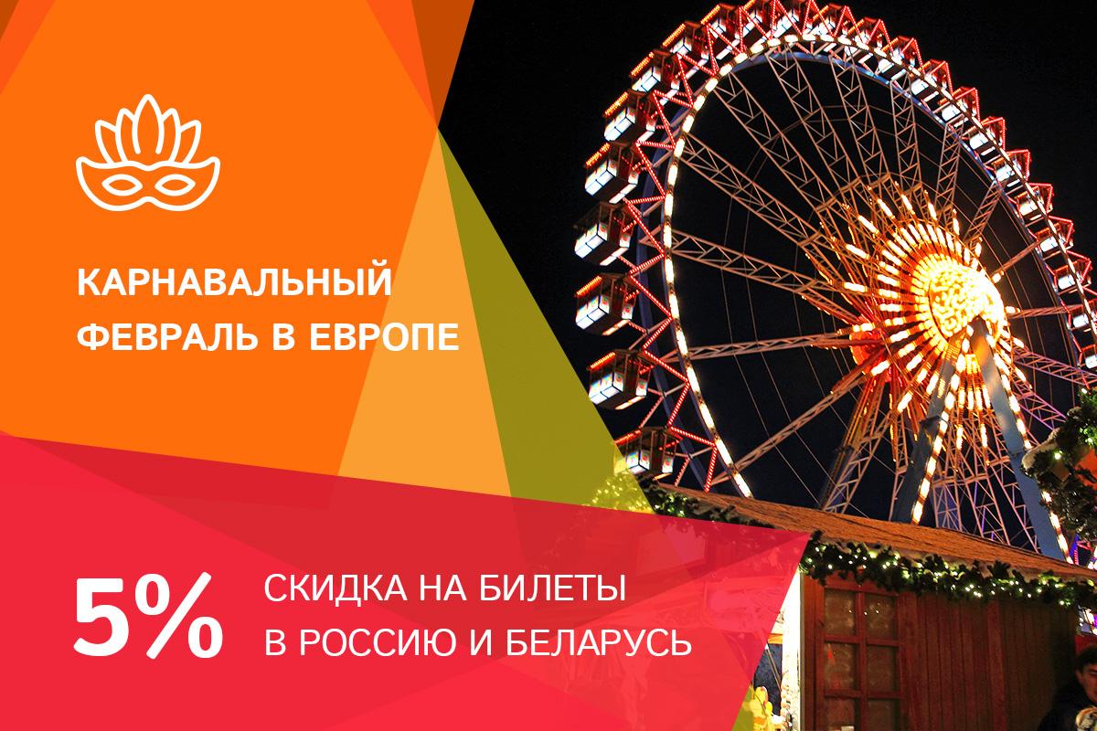 Февраль в России и Беларуси
