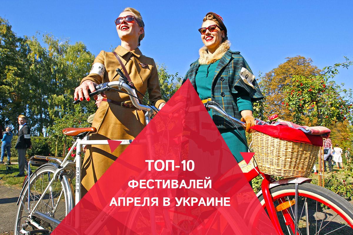 ТОП фестивалей апреля