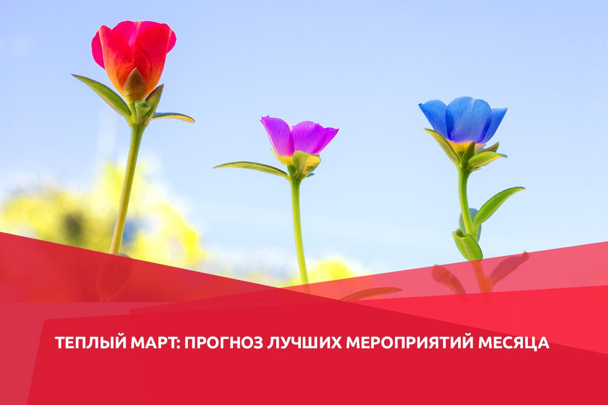 Март в Украине