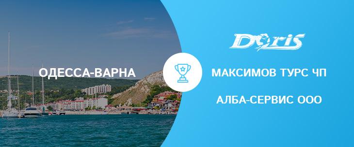 Одесса - Варна