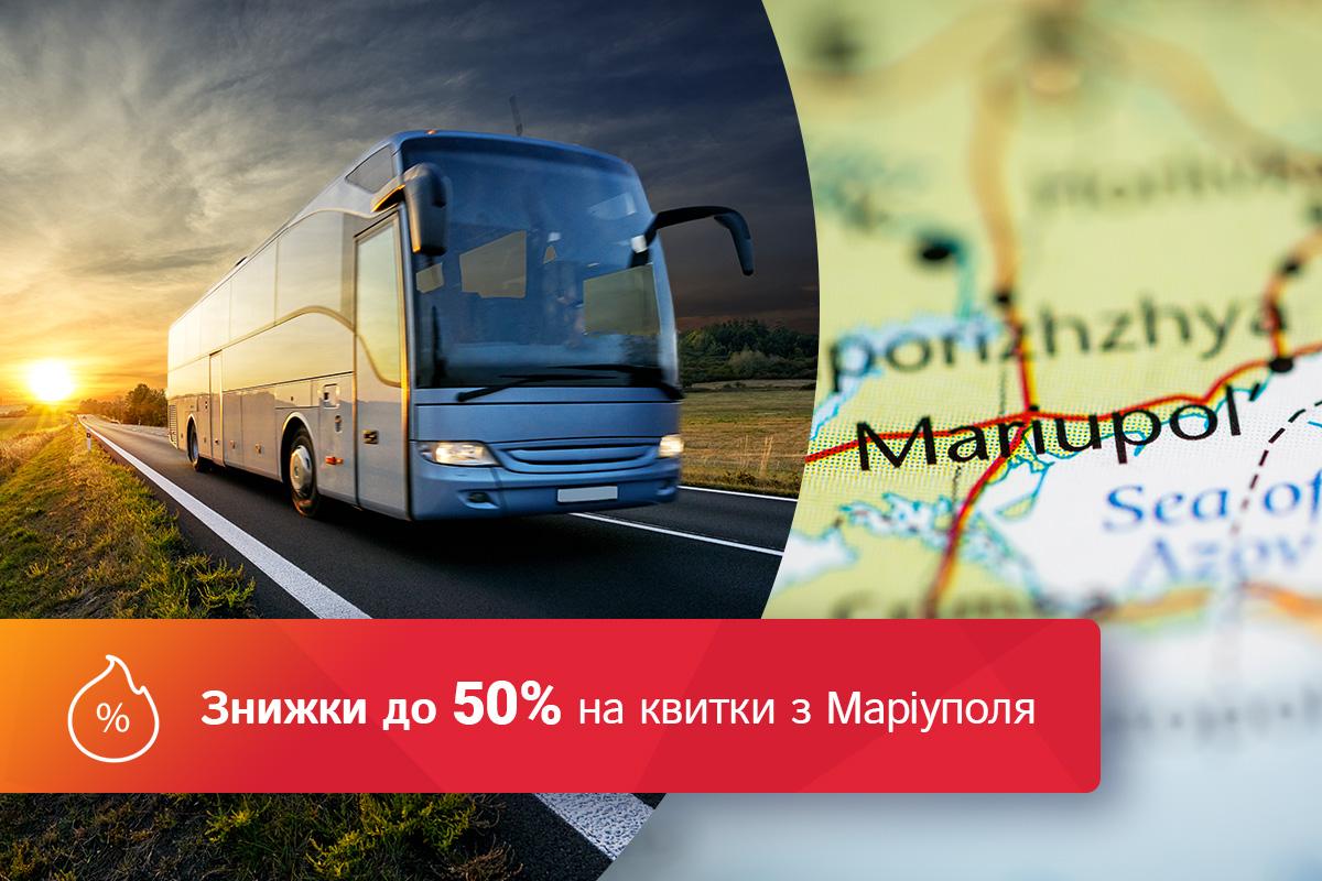 Автобуси з Маріуполя