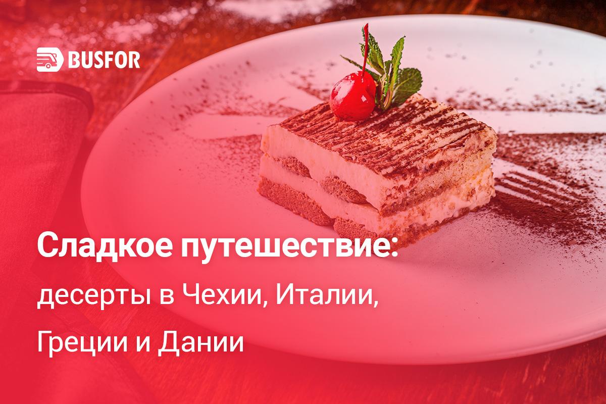 Десерты в Европе
