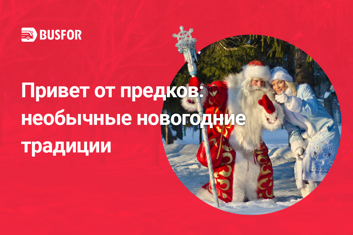 Новый год по-белорусски – Busfor.by