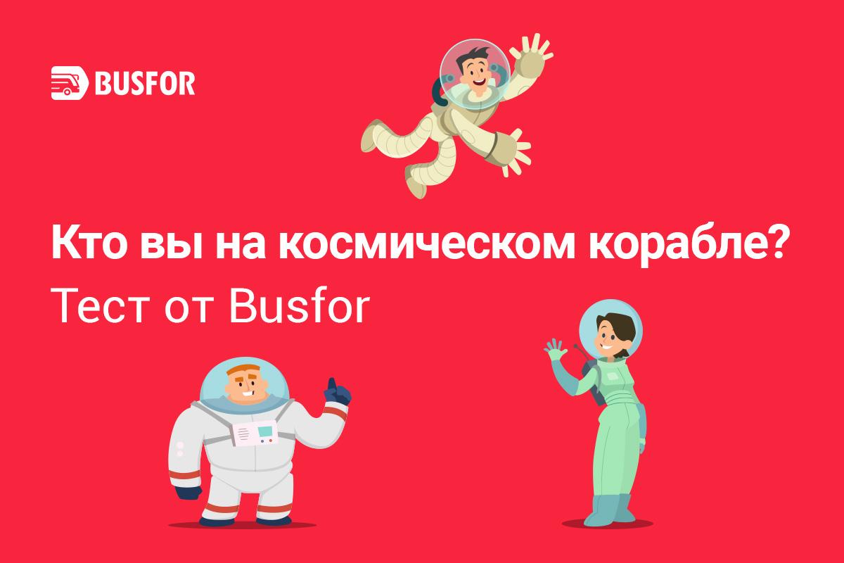 Тест День космонавтики