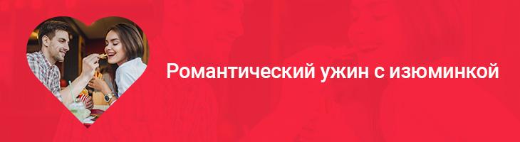 Романтический ужин – Busfor.by