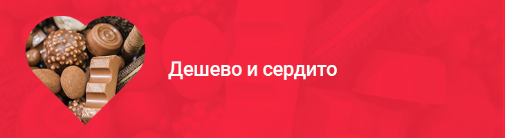 Дёшево – Busfor.by