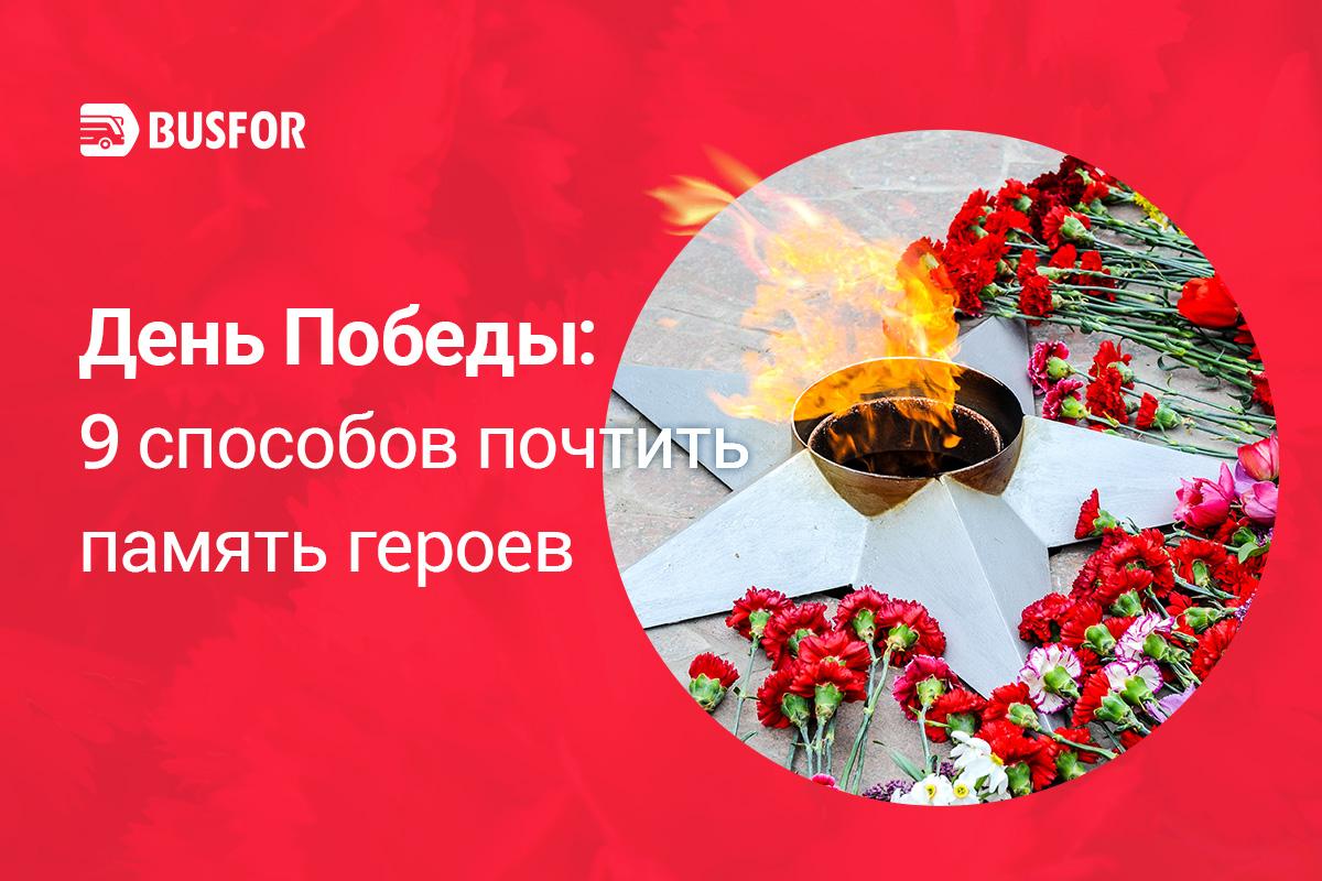 9 мая в Беларуси