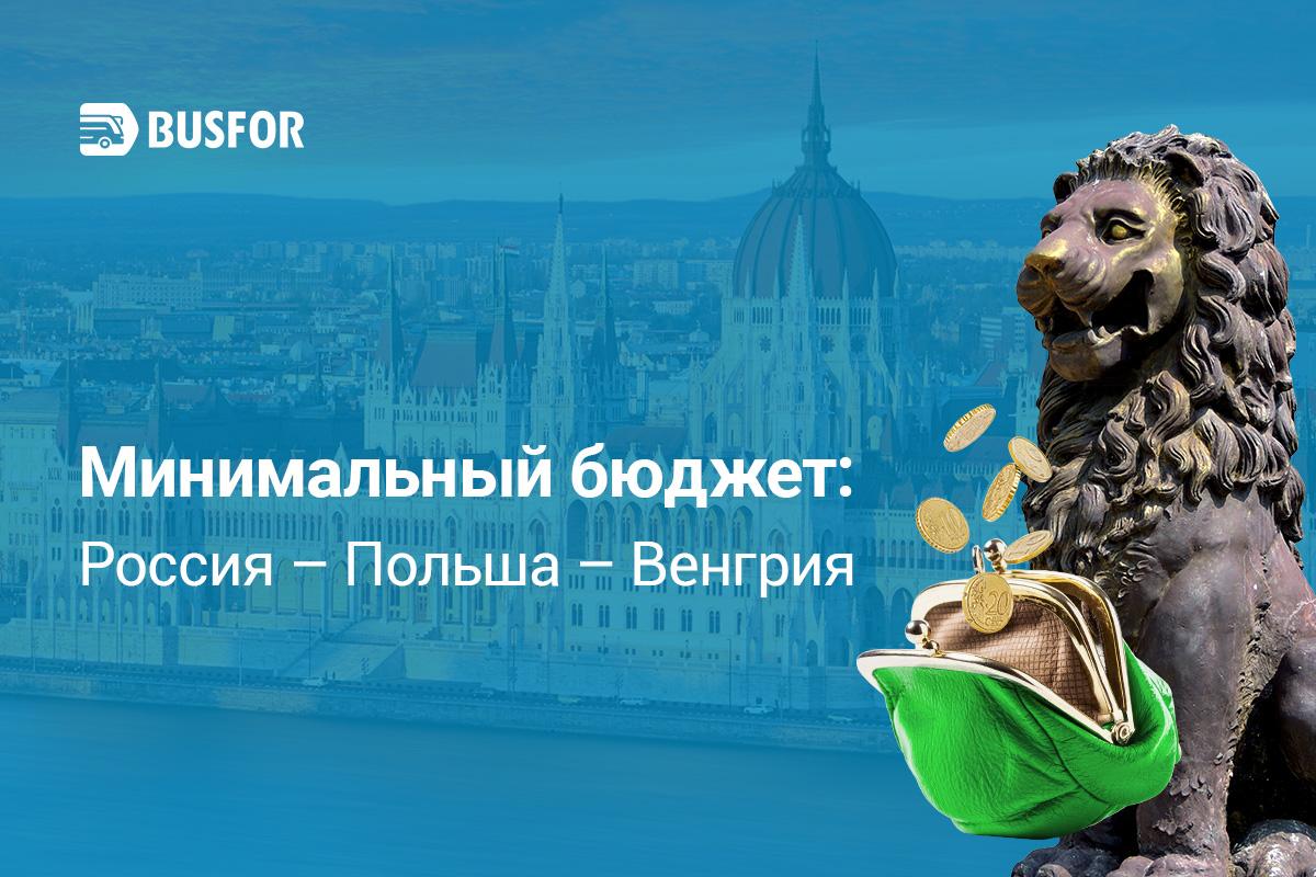 В Венгрию через Польшу