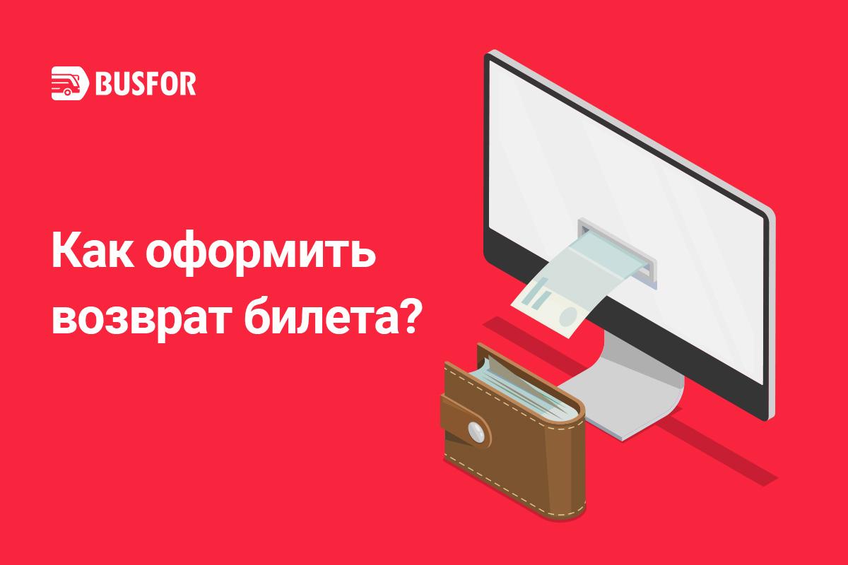 Как вернуть билет – Busfor.ru