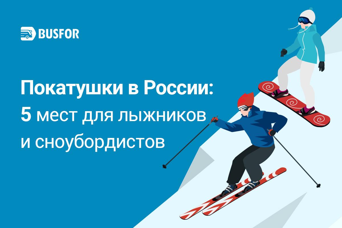 Зимние развлечения – Busfor.ru